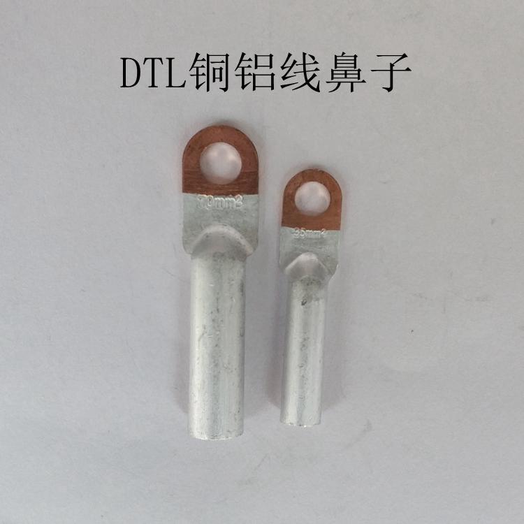 铜铝接线鼻子_DTL-150mm_国标铜铝线鼻子
