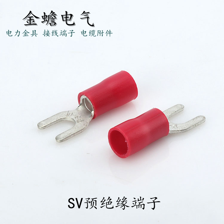 SV2-4S冷压端子 叉形U型Y型预绝缘接线端子